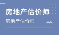 中国房地产估价师初始注册网上申请相关程序