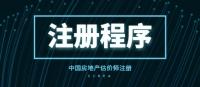 中国房地产估价师变更注册网上申请相关程序