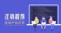 中国房地产估价师注销注册申请流程