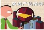 注册房地产估价师管理办法