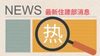 房地产估价师初始注册网上申请相关程序介绍